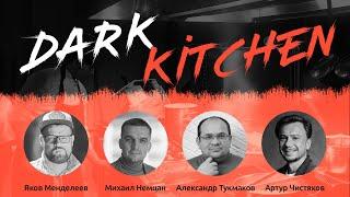 Веб-конференция Dark Kitchen (запись от 27.08.20)