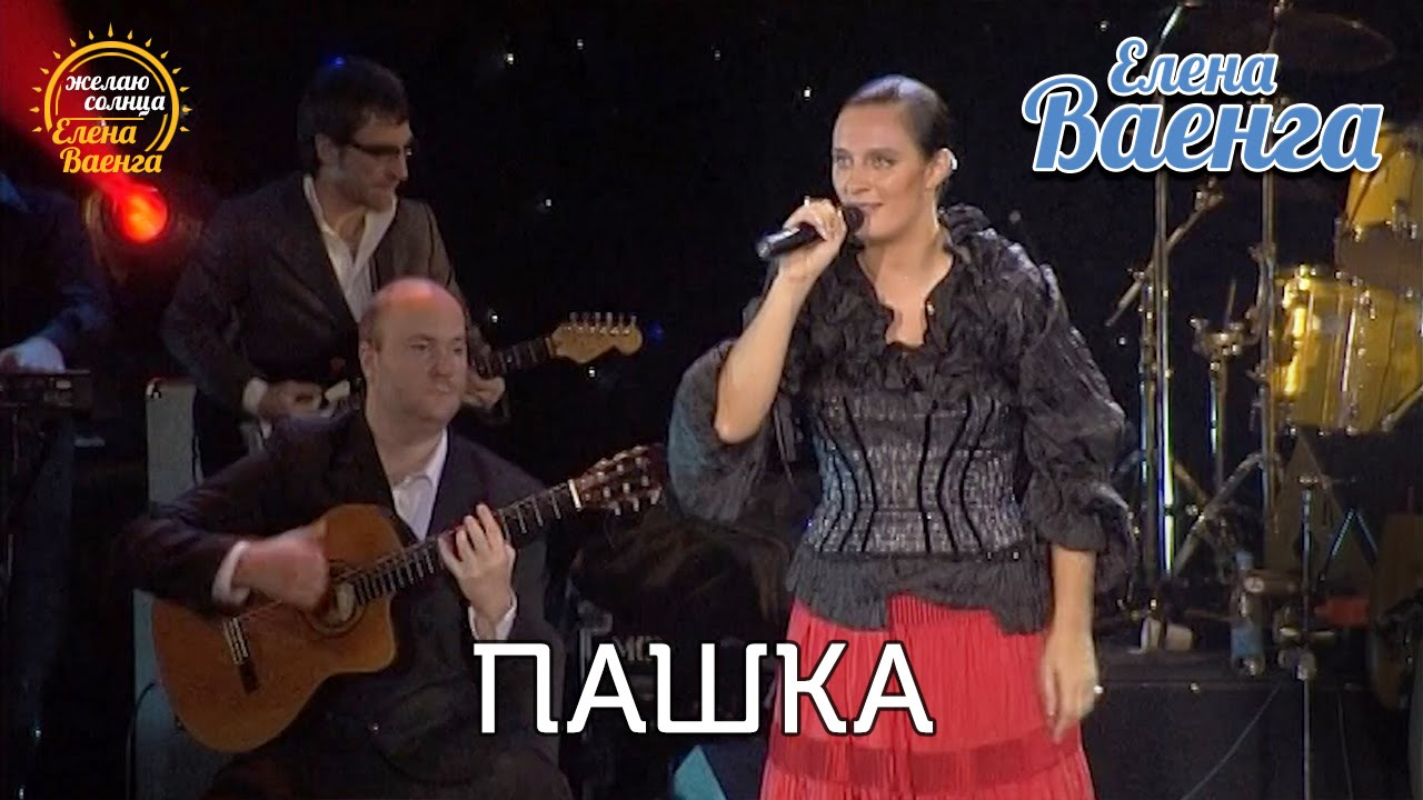 """Елена Ваенга — Пашка — концерт """"Желаю солнца"""" HD"""
