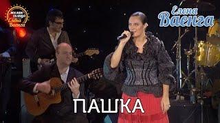 """Елена Ваенга - Пашка - концерт """"Желаю солнца"""" HD"""