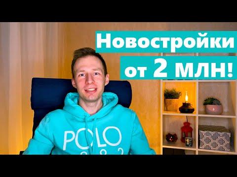 ТОП-10 НОВОСТРОЕК ОТ 2 МЛН. в Подмосковье! Новостройки Подмосковья.