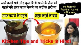 Kitchen Tips and Tricks in Hindi - How to Recycle and Clean Used Frying Oil - Tips - Kitchen Tips