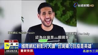 國際網紅新影片大讚 「台灣獨力抗疫是英雄」