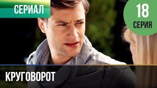 ▶️ Круговорот 18 серия | Сериал / 2017 / Мелодрама