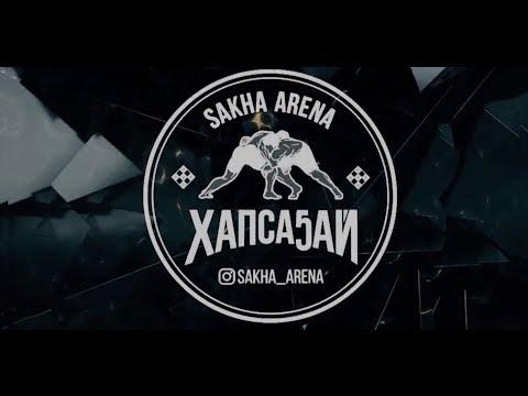 Саха Арена - 5