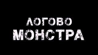 Логово монстра - трейлер