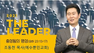 [서울은현교회] 더 리더(The Leader) 신년 제…