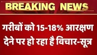 Good NEWS For Financially Weak Section of India | ABP News