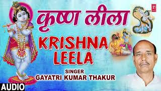 KRISHNA LEELA | BHOJPURI KRISHNA BHAJAN AUDIO | SINGER - GAYATRI KUMAR THAKUR | HamaarBhojpuri