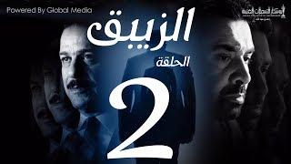 مسلسل الزيبق HD - الحلقة 2 - كريم عبدالعزيز وشريف منير |  EL Zebaq  Episode| 2