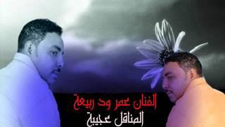 الفنان عمر ود ربيعة / المناقل عجيبة