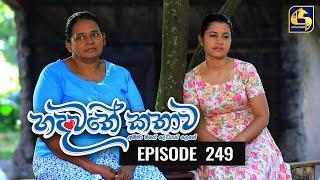 Hadawathe Kathawa Episode 249 || ''හදවතේ කතාව'' || 28th December 2020 Thumbnail