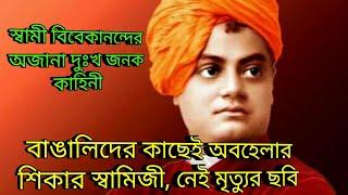 বাঙালি দের কাছেই চরম অবহেলার শিকার স্বামী বিবেকানন্দ, Swami Vivekananda mysterious story, unknown