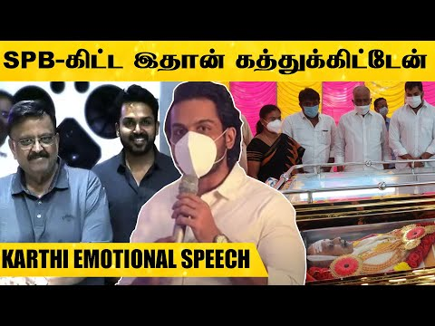 SPB சார் கிட்ட நான் கத்துக்க வேண்டிய ஒரே விஷயம்.! - Karthi Most Emotional Speech   Cinema