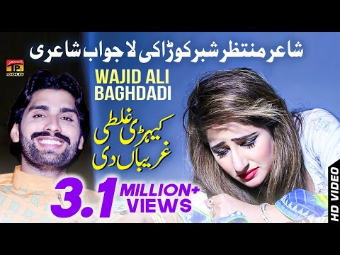 Khiri Ghlti Gariban Di - Wajid Ali Baghdadi - Latest Song 2018 - Latest Punjabi And Saraiki