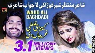 Khiri Ghlti Gariban Di - Wajid Ali Baghdadi - Latest Song 2018 - Latest Punjabi And Saraiki