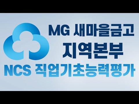 2018년 상반기 MG새마을금고 지역본부 NCS 직업기초능력평가 인강 강좌