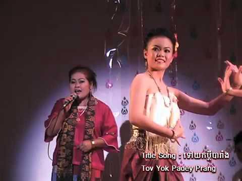 Tov yok padey prang   ទៅយកប្តីបារាំង    Khmer Surin Song