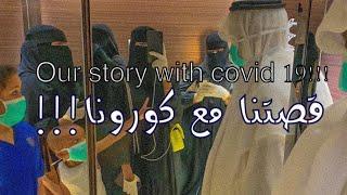 قصتنا مع كورونا our story with covid-19 🦠🦠
