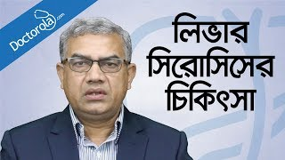 Liver Cirrhosis Causes and Symptoms in Bangla