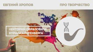 Евгений Хропов - Основы творчества и креативности