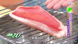 這招學起來!魚的保存秘訣 健康2.0 20160320(4/4)