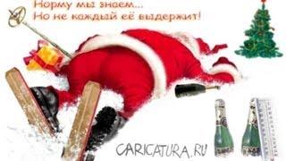 Самый Старый Новый год! - The Old New Year!