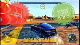 Дрифт корч на 1000 л.с. из MercedesСамый мощный проектCarX Drift Racing10 серия