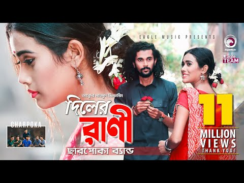 diler-rani-|-দিলের-রাণী-|-charpoka-band-|-bangla-new-song-2018-|-official-video