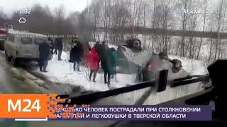 Смотреть видео Несколько человек пострадали в ДТП с маршруткой в Тверской области - Москва 24 онлайн