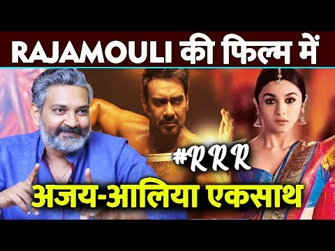 S. S. Rajamouli की फिल्म RRR में होंगे Ajay Devgn और Alia Bhatt एकसाथ