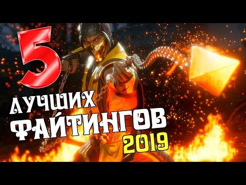 5 Лучших Игр про Файтинг 2019 (PS4, XBOX ONE, PC)