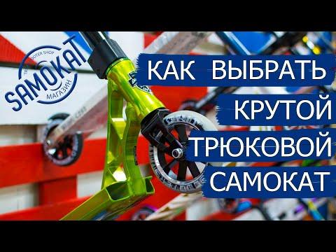 Как выбрать крутой трюковой самокат | samokat.ua