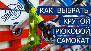Как выбрать крутой трюковой самокат   samokat.ua