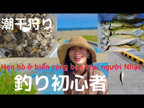 【国際カップル】日本人彼氏と潮干狩りと釣りデート|Hẹn hò cùng bạn trai người Nhật|MY DIEM|