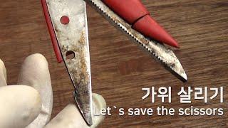 가위 살리기 | Let`s save the scisso…