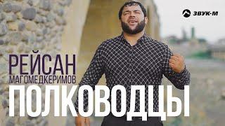 Рейсан Магомедкеримов - Полководцы | Премьера клипа 2020