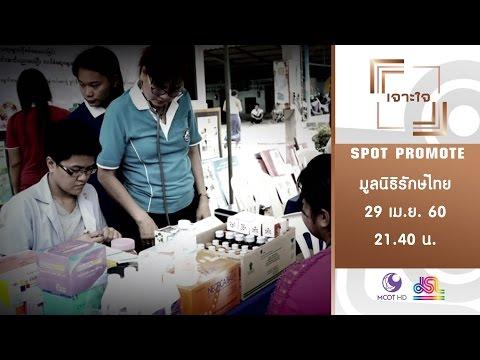 เจาะใจ : Promote มูลนิธิรักษ์ไทย | เจาะลึกสถานการณ์โรคเอดส์ในไทย [29 เม.ย. 60] Full HD