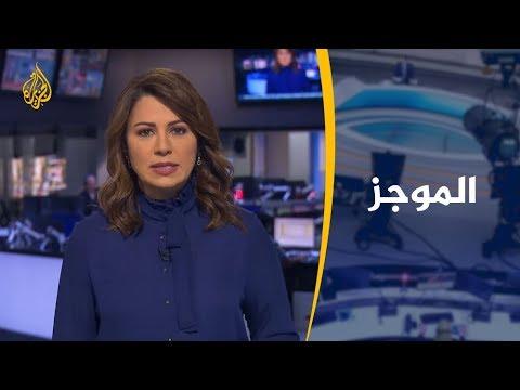 موجز الأخبار - العاشرة مساء 2019/12/5  - نشر قبل 4 ساعة
