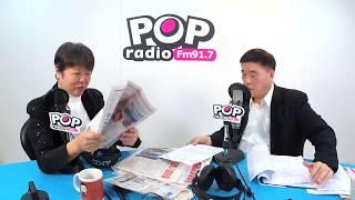 Baixar 2019-02-19《POP搶先爆》主持人黃光芹專訪  郝龍斌:賽前改辦法不明智