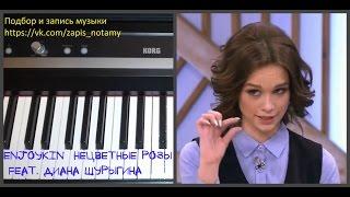 Enjoykin — Нецветные (Не цветные:)) Розы (feat. Диана Шурыгина)  piano version Татьяны Дыльковой