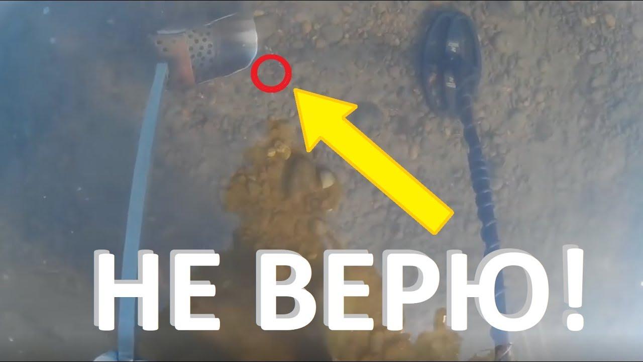Я не поверил глазам! Подводный поиск золота/ I do not believe my eyes. Underwater Gold Search