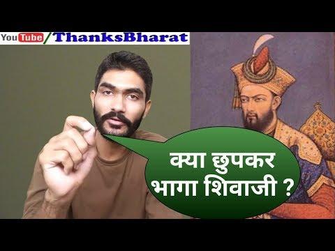 Was shivaji coward ? Maratha Hindu Big Boss Shivaji Maharaj By Thanks Bharat, #DKC36