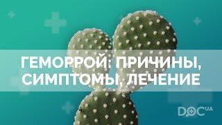 Геморрой: признаки, причины и лечение