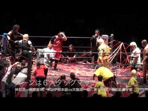 ミスタープロレス天龍源一郎vsミスター女子プロレス・神取忍(2014年10月11日)
