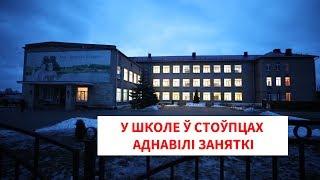 У школе ў Стоўпцах аднавілі заняткі | В школе в Столбцах возобновили занятия