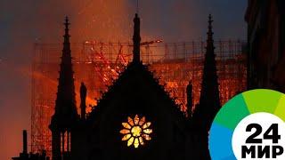 Парижская драма: огонь уничтожил витражи и уникальный орган Нотр-Дама - МИР 24