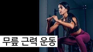 무릎 근력 운동 #30