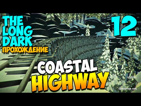 The Long Dark | Coastal Highway! Обновление v.1.52 #12