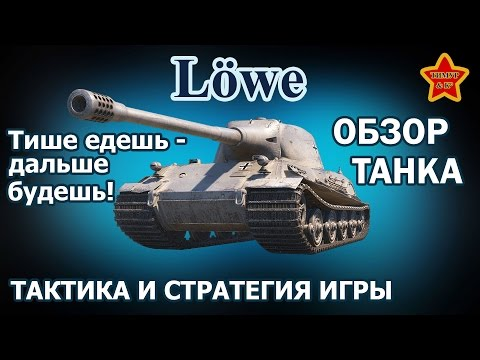 Lowe - гайд, обзор танка. Тише едешь - дальше будешь! World Of Tanks (WoT).