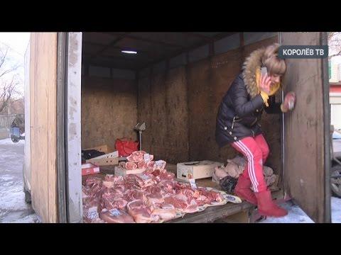 В Королёве искали нелегальных торговцев мясом